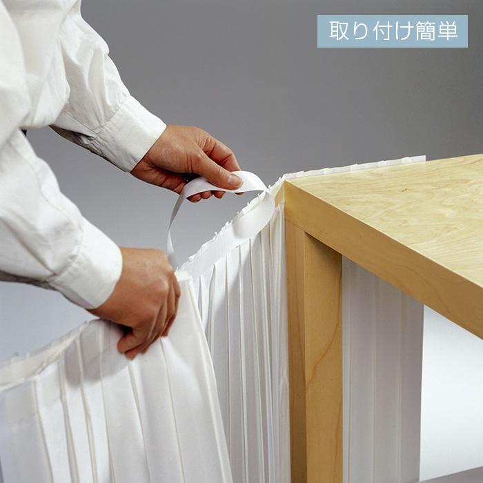 テーブルスカート 0.72×4m